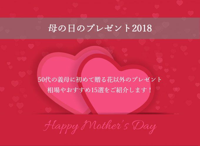 母の日のプレゼント2018!50代の義母に初めて贈る花以外のおすすめ15選!