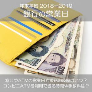 年末年始の銀行営業日2018-2019!ATM手数料や振込反映や窓口引き出しは?