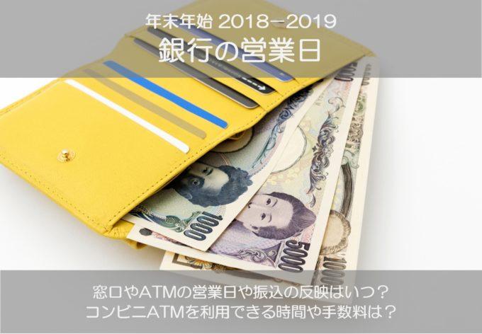 年末年始2018-2019の銀行ATMや窓口の営業日は?振込反映や手数料もご紹介!