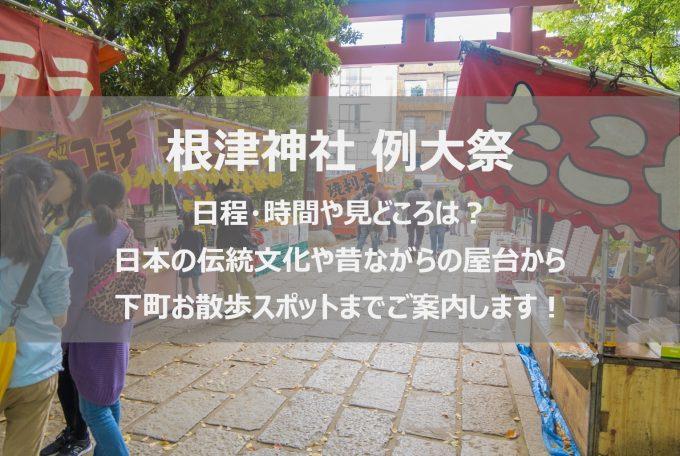 根津神社例大祭2019の楽しみ方!神輿や屋台から谷根千お散歩スポットまで