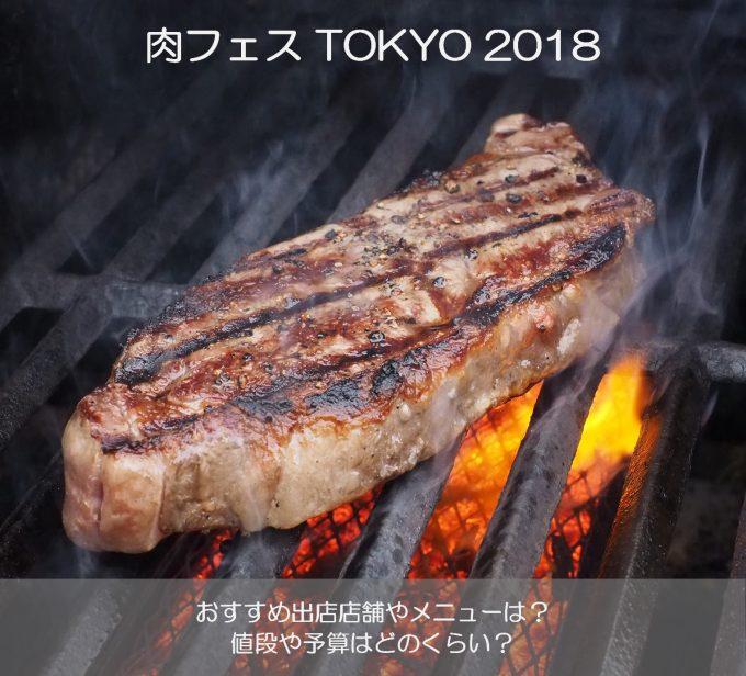 肉フェスお台場(東京)2018GWのおすすめ出店店舗やメニューは?値段や予算はどのくらい?