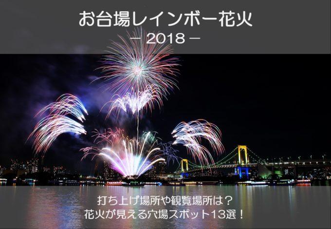お台場レインボー花火大会2018が見える穴場スポット13選!12月の混雑具合は?