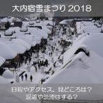 大内宿雪まつり2018年の日程やアクセス、見どころは?混雑や渋滞はする?
