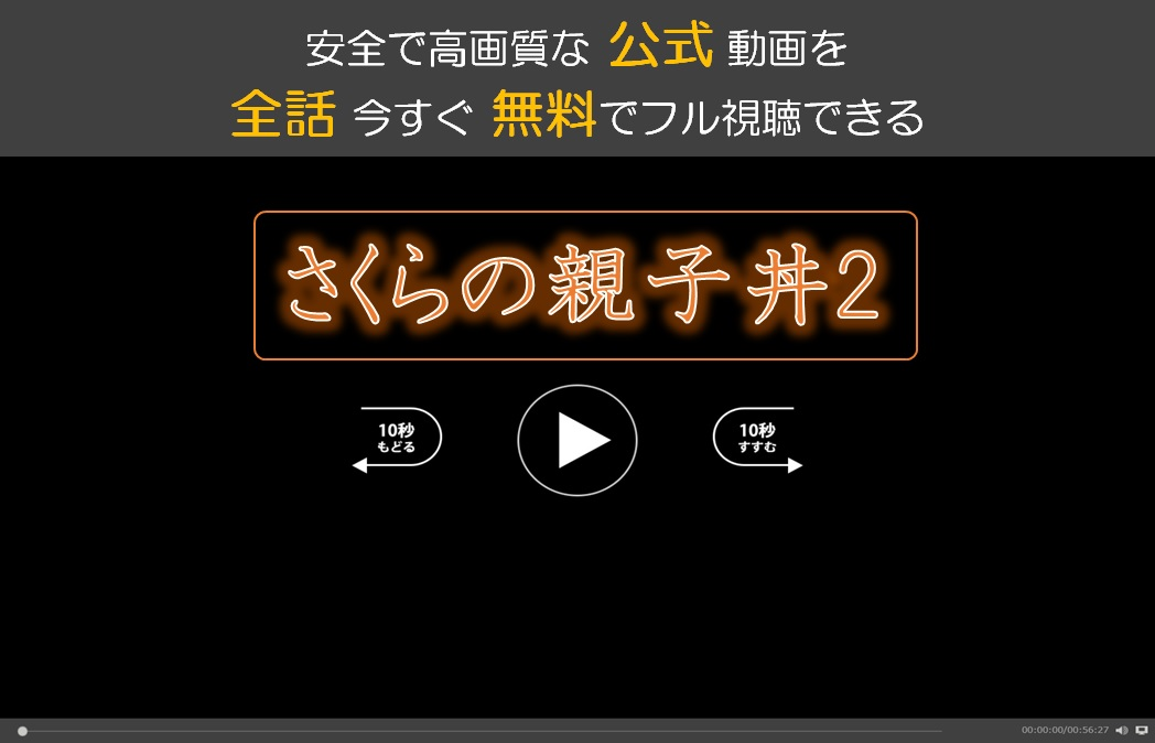 さくらの親子丼2の2話フル動画を無料視聴する方法は?9tsuやパンドラtvは危険?