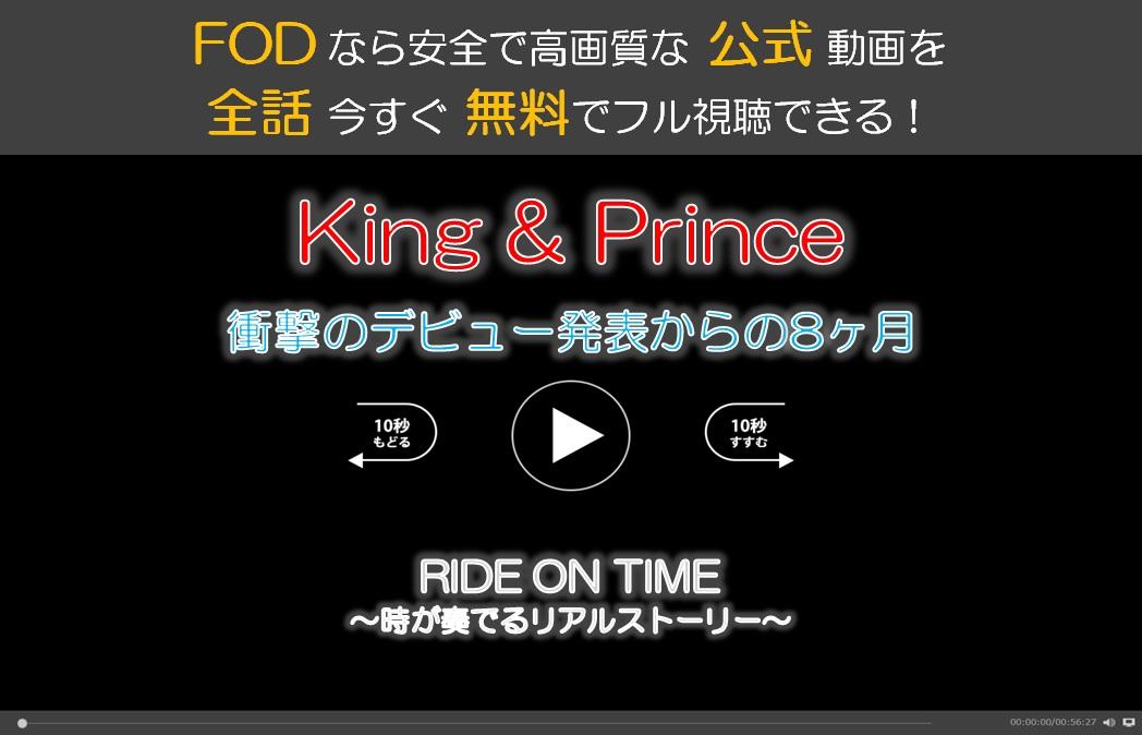ライドオンタイムのキンプリ動画第1話をFODで今すぐ無料でフル視聴する方法は?