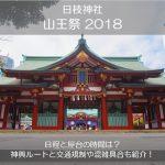 山王祭(日枝神社)2018の日程と屋台の時間は?神輿ルートと交通規制や混雑具合も