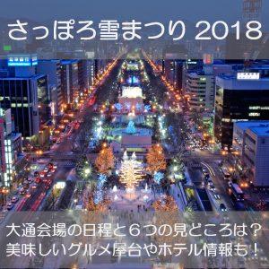 札幌雪まつり2018 大通会場の日程と6つの見どころは?グルメ屋台も!