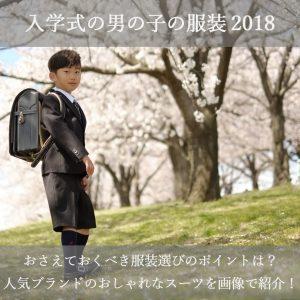 入学式の男の子の服装2018!人気ブランドのおしゃれなスーツを画像で紹介!