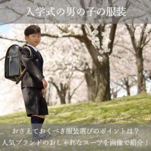 入学式の男の子の服装2019!人気ブランドのおしゃれなスーツを画像で紹介!