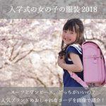 入学式の女の子の服装2018!スーツとワンピースのコーデを画像で紹介!