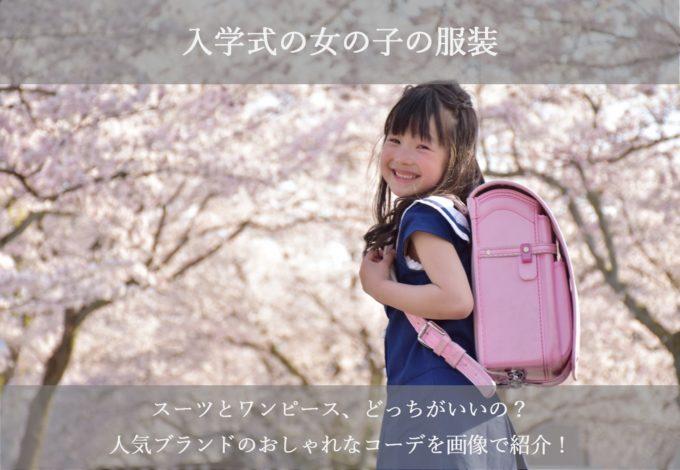 入学式の女の子の服装2019!スーツとワンピースのコーデを画像で紹介!