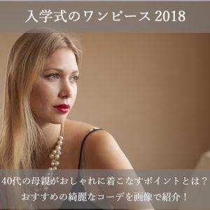 入学式のワンピース2018!40代のおしゃれな母親の綺麗なコーデを画像で紹介!