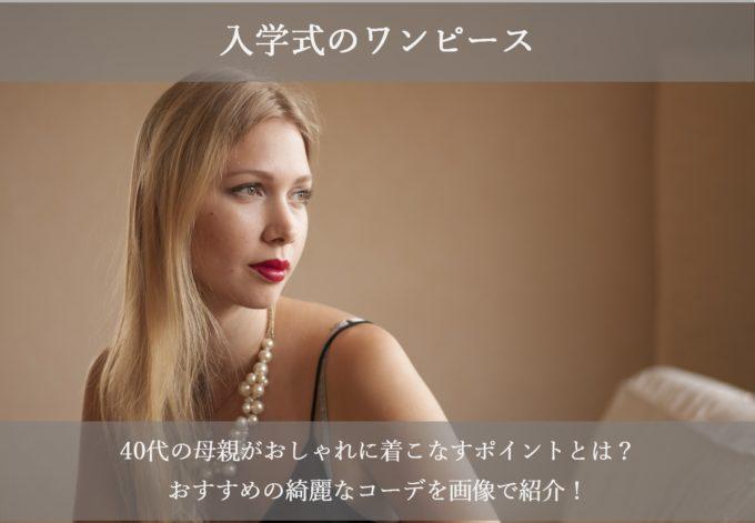 入学式のワンピース2019!40代のおしゃれな母親の綺麗なコーデを画像で紹介!