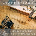 入学式のセットアップ2018!おしゃれなコーデをママのタイプ別に画像で紹介!