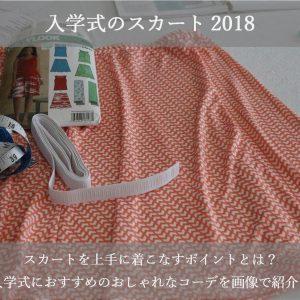 入学式の服装2018でママのスカートの丈や色は?おしゃれなコーデ画像も紹介!