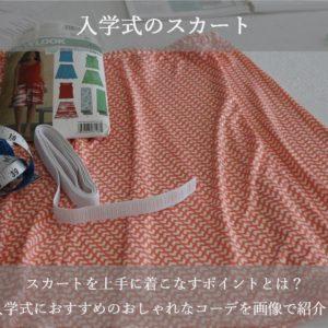 入学式の服装2019でママのスカートの丈や色は?おしゃれなコーデ画像も紹介!