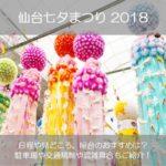 仙台七夕祭り2018の日程と屋台の時間は?駐車場や交通規制や混雑具合もチェック!