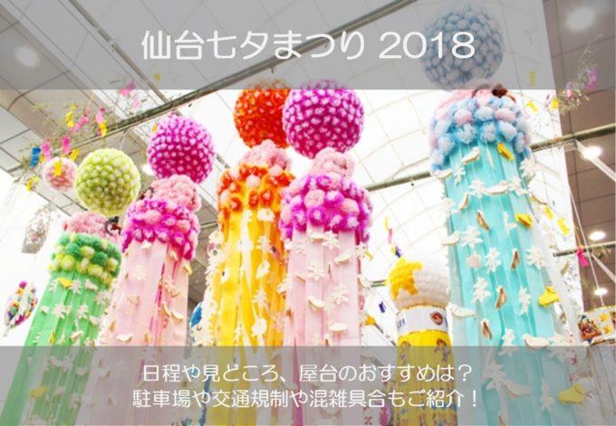 仙台七夕祭り2018の魅力や屋台の場所は?駐車場や交通規制や混雑具合もチェック!