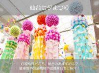 仙台七夕祭り2019の魅力や屋台の場所は?駐車場や交通規制や混雑具合もチェック!