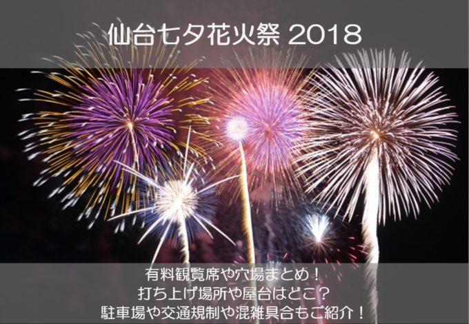 仙台七夕花火祭(仙台七夕祭り前夜祭)2018の穴場5選!屋台や打ち上げ場所はどこ?