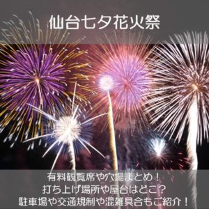 仙台七夕花火祭(仙台七夕祭り前夜祭)2019の穴場5選!屋台や打ち上げ場所はどこ?