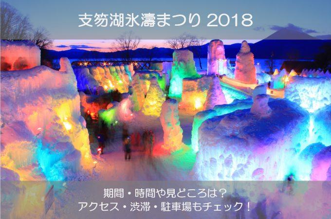 支笏湖氷濤まつり2018年の見どころは?アクセス・渋滞・駐車場も!