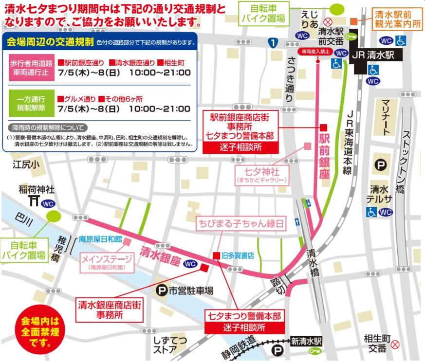 清水七夕祭り2019のイベント日程と屋台の時間は?駐車場や交通 ...