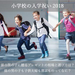 小学校の入学祝い2018!孫の男の子に贈るプレゼントの相場と人気ランキング15選!