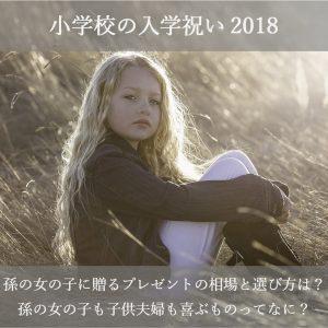 小学校の入学祝い2018!孫の女の子に贈るプレゼントの相場と人気ランキング15選!