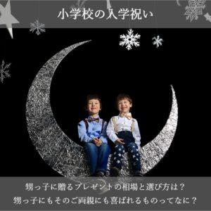 小学校の入学祝い2019で甥っ子が喜ぶプレゼントの相場と人気ランキング15選!