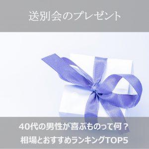 送別会のプレゼントで40代男性が喜ぶものの相場は?おすすめランキング2018!