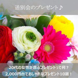 送別会のプレゼント2018!20代の女性が喜ぶ2000円台でおしゃれな10選!