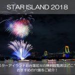 スターアイランドお台場花火2018の無料観覧席はどこ?おすすめの穴場6選!