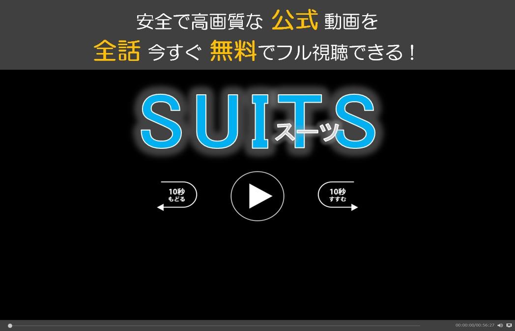 月9ドラマSUITSスーツ8話の動画をフルで無料視聴!pandoraやフリドラは危険?