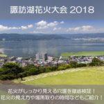 諏訪湖花火大会2018の穴場を徹底検証!駐車場や場所取りの時間は?
