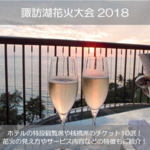 諏訪湖花火大会2018のホテルの特設観覧席や桟橋席のチケット10選!