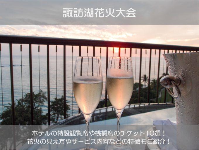 諏訪湖花火大会2019のホテルの特設観覧席や桟橋席のチケット10選!
