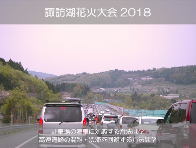 諏訪湖花火大会2018で駐車場の満車や高速道路の混雑渋滞を回避する方法は?