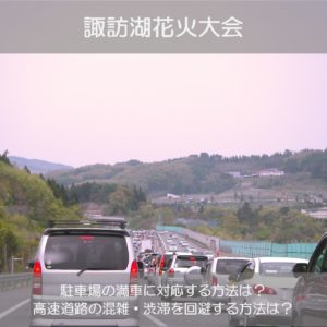諏訪湖花火大会2019で駐車場の満車や高速道路の混雑渋滞を回避する方法は?