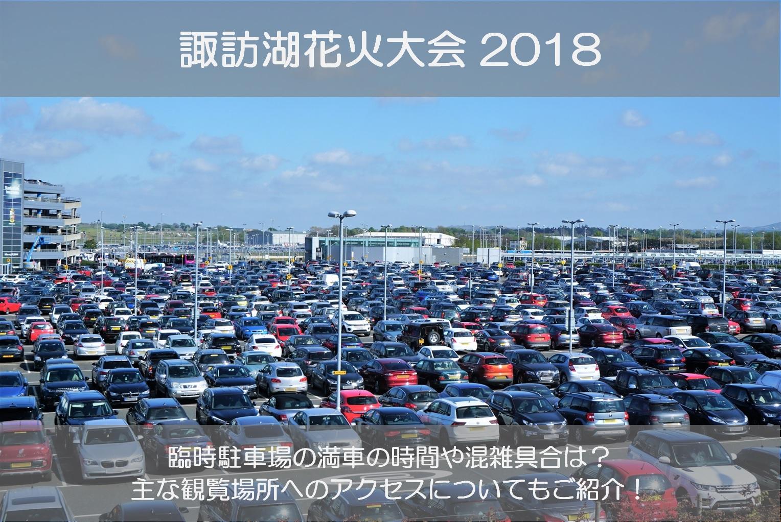 諏訪湖花火大会2018の臨時駐車場を徹底検証!満車の時間や混雑状況は?