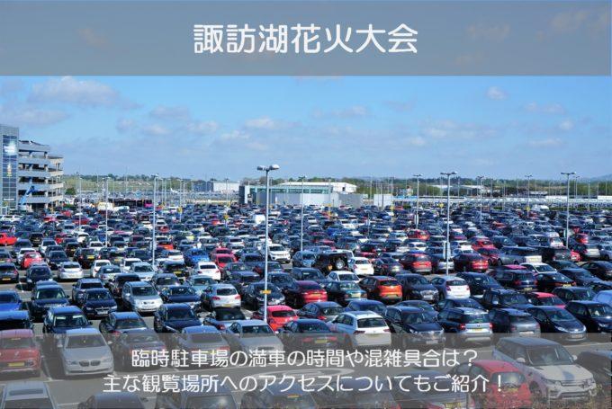諏訪湖花火大会2019の臨時駐車場の場所全種類まとめ!満車の時間や混雑具合は?