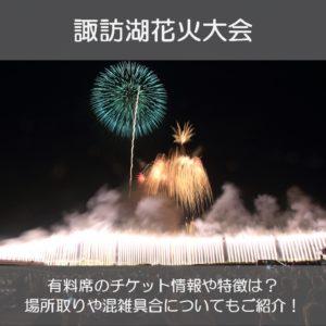 諏訪湖花火大会2019の有料席のチケットまとめ!おすすめや場所取りは?