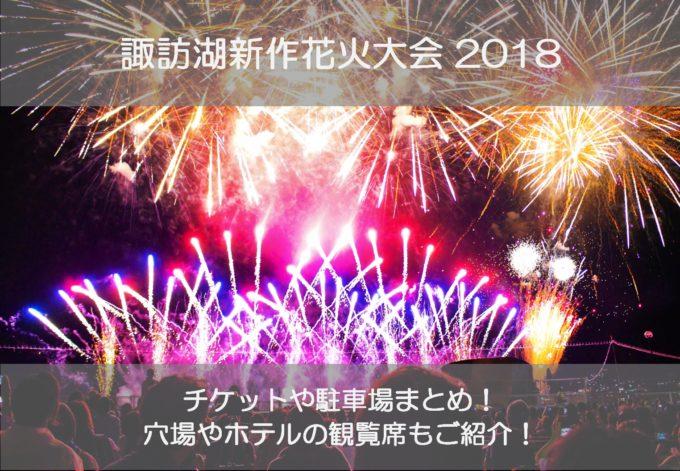 諏訪湖新作花火大会2018のチケットや駐車場まとめ!穴場やホテルの観覧席もご紹介!