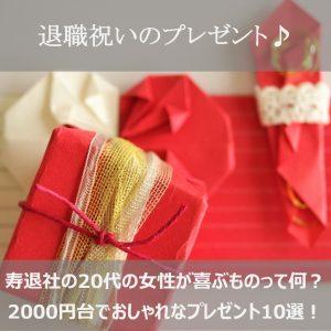 退職祝い2018!寿退社のプレゼントで20代の女性が喜ぶ2000円台のランキング10選!
