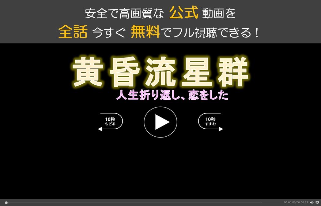 黄昏流星群の動画10話最終回をフルで無料視聴!9tsuやパンドラtvは危険?