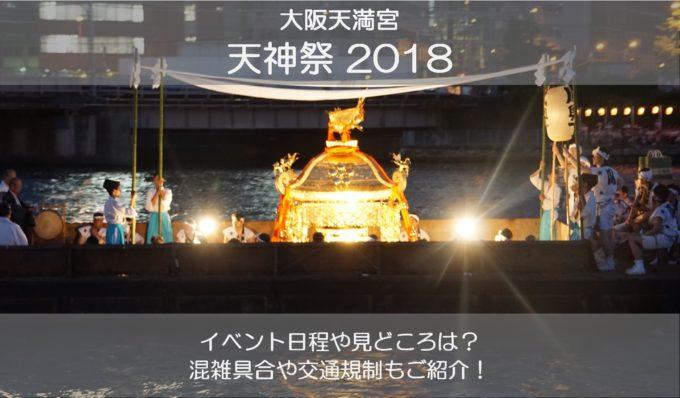 天神祭2018(大阪)の日程と見どころは?最寄り駅や交通規制も