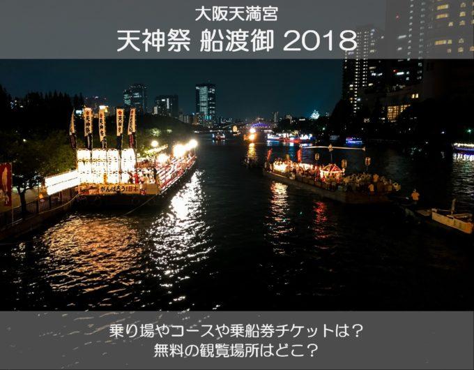 天神祭2018の船渡御の乗り場やコースや乗船券チケットは?無料の観覧場所はどこ?