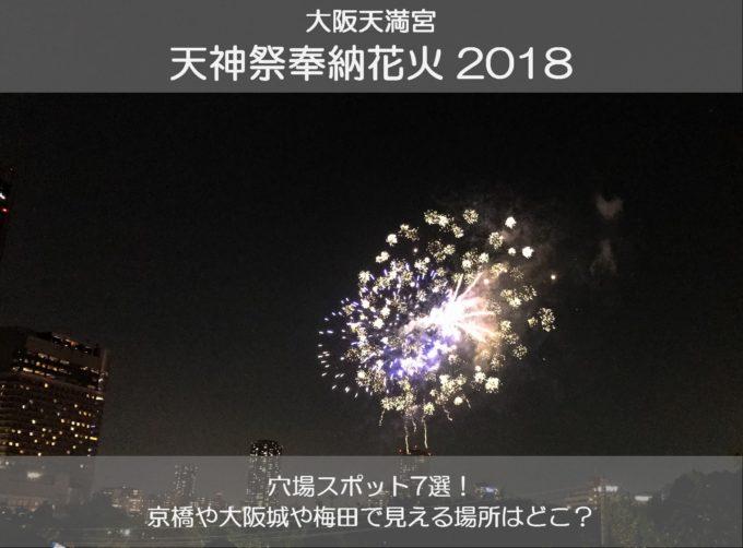 天神祭花火2018の穴場スポット7選!京橋や大阪城や梅田で見える場所はどこ?