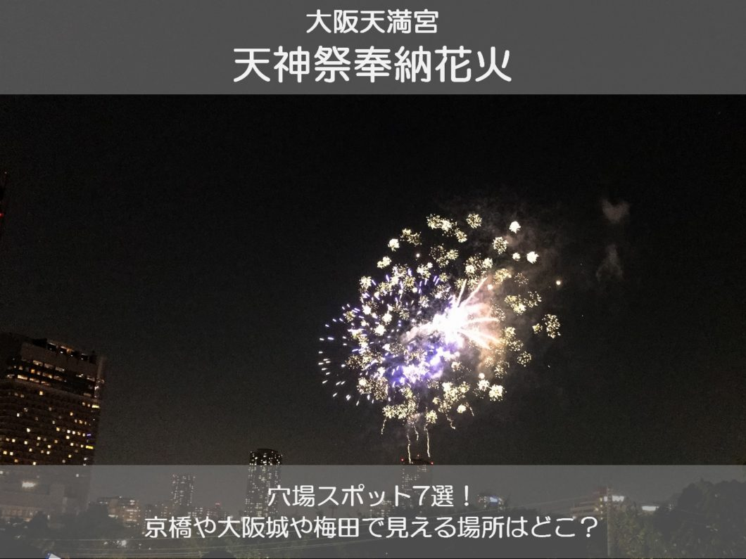 天神祭花火2019の穴場スポット7選!京橋や大阪城や梅田で見える場所はどこ?