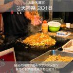 天神祭2018(大阪)の屋台の時間や場所やオススメは?最寄り駅や混雑具合も